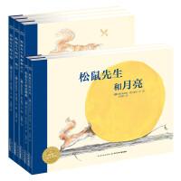 海豚绘本花园:松鼠先生绘本系列(全5册)