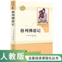 格列佛游记 九年级下 人教版名著阅读课程化丛书 教育部统编教材推荐必读书目 人民教育出版社