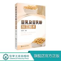 豆乳及豆乳粉加工技术 中国大陆 化学工业出版社 9787122304100