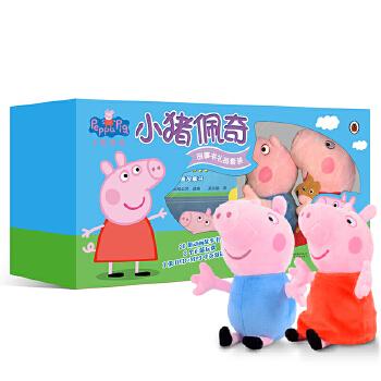 小猪佩奇故事书礼盒套装 内含故事书20册+佩奇、乔治正版玩偶 畅销的小猪佩奇故事书+可爱的小猪佩奇正版玩偶,让经典陪伴孩子,给孩子的童年留下一抹粉红色记忆!