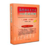2020版上海市高考语文文言文300实词详解 上海卷 双色版 高中文言文考点提示与拓展 高中文言文阅读书籍 上海高中语
