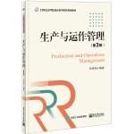 【二手旧书8成新】生产与运作管理(第3版) 任建标著 9787121268274 电子工业出版社