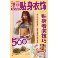 【正版二手书旧书9成新左右】瑞丽BOOK:贴身衣饰9787501942305