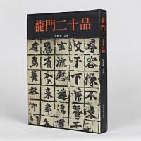 【新书店正品包邮】龙门二十品(精) 李振刚 河南美术出版社 9787540114541