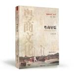 粤商好儒 刘正刚 中山大学出版社 9787306056832