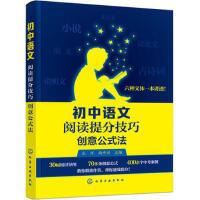 【二手旧书9成新】 初中语文阅读提分技巧 创意公式法 丘河,尚中兴 9787122303356 化学工业出版社