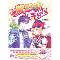 【二手书9成新】魔术王子宅恋纪阿迪娅9787510418204新世界出版社