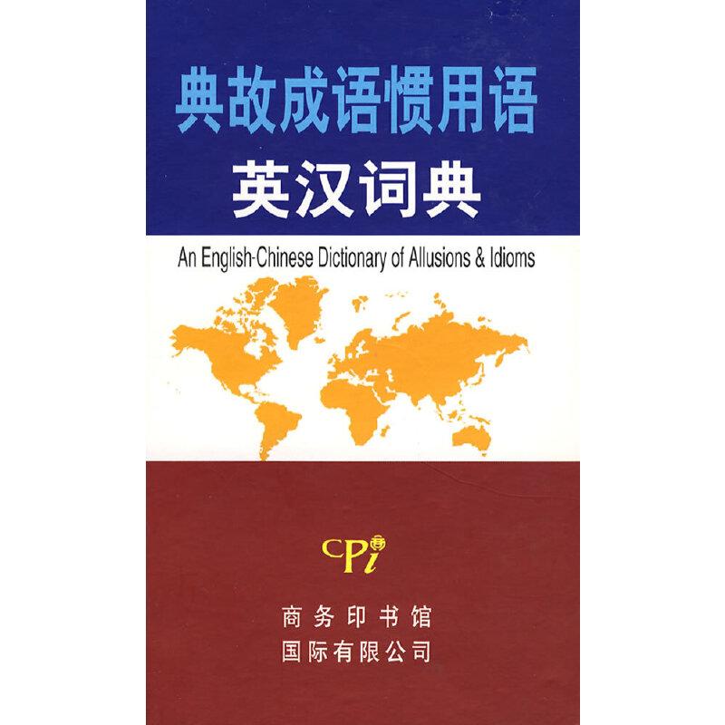 典故成语惯用语英汉词典