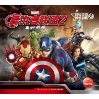 超级英雄梦想剧场:复仇者联盟2