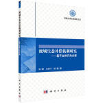 流域生态补偿机制研究――基于主体行为分析 9787030519962