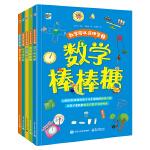 正版全新 数学可以这样学(全5册)