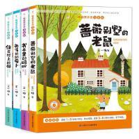 王一梅童话系列注音版 全套装共4册一二三年级 书本里的蚂蚁+兔子的胡萝卜+蔷薇别墅的老鼠+住在楼上的猫 3-9岁中国儿