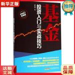 基金投资入门与实战技巧 罗斌 北京时代华文书局 9787569900774