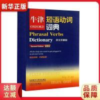牛津短语动词词典(第2版)(英汉双解版) 牛津大学出版社 外语教学与研究出版社 9787513532006