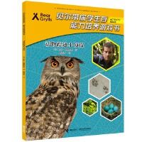 贝尔带你学生存・能力培养游戏书・动物踪迹小侦探