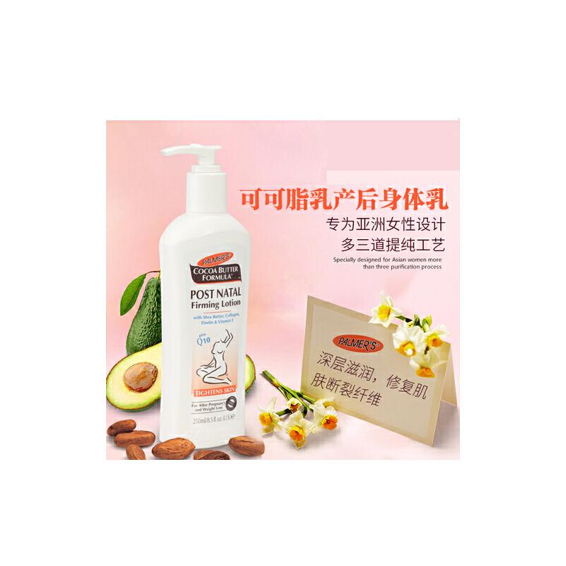 美国帕玛氏Palmer's 可可脂Q10乳产后身体乳身体修复250ml 专为亚洲女性设计 亚洲版胶原蛋白为亚洲女性设计与美版相比分子更小易吸收