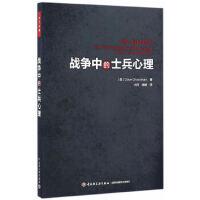 万千心理 战争中的士兵心理(美)格罗斯曼,大同,徐娟中国轻工业出版社9787518402342