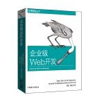 正版全新 企业级Web开发