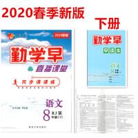 2020春季新版勤学早8八年级下册语文人教版学生用书不带答案