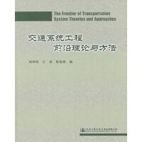 交通系统工程前沿理论与方法