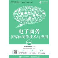 电子商务多媒体制作技术与应用(微课版)
