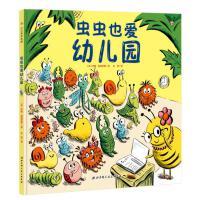 虫虫也爱幼儿园 小贝壳绘本馆宝宝幼儿园入园学前准备启蒙绘本幼儿童绘本图书0-8岁儿童畅销书绘本故事阅读物图画书