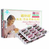 福施福 孕妇营养素补充剂软胶囊30粒/盒 新老包装*发货