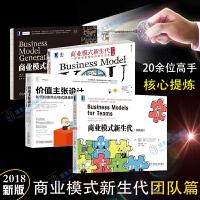 新经济必读丛书(共4册): 商业模式新生代团队篇+经典重译版+个人篇+价值主张设计 2018新版