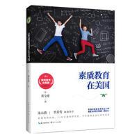 素质教育在美国 黄全愈 9787535496300 长江文艺出版社