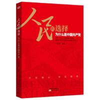 全新正品人民的选择――为什么是中国党 于建荣 东方出版社 9787520703192 缘为书来图书专营店