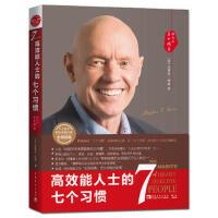 正版书籍M01 高效能人士的七个习惯(30周年纪念版):打造一套全新的思维方式和原则体系 (美)史蒂芬・柯维 中国青年