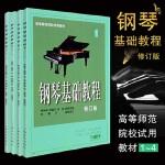 钢琴基础教程1-4 全套4册 高师钢基一钢琴教材练习曲入门钢琴书籍 (修订版)高等师范院校使用教材