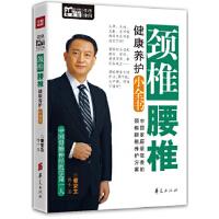 颈椎腰椎健康养护小全书(Mbook随身读)董安立9787508078342华夏出版社