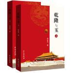 【包邮】 乾隆与玉 李宏为 9787507539257 华文出版社