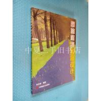 [二手旧书9成新]园林植物种植设计 /张吉祥 中国建筑工业出版社