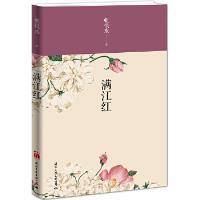 《满江红》 张恨水著 国际文化出版公司 9787512505346