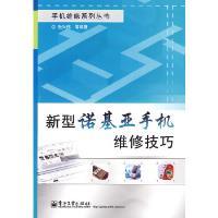 新型诺基亚手机维修技巧 张兴伟 电子工业出版社 9787121092879