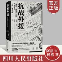 抗战外援 1937-1945年的外国援助与中日货币战 四川人民出版社