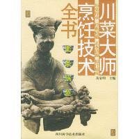 面条锅盔 川菜大师烹饪技术全书 黄家明 主编 9787536452060 四川科技出版社