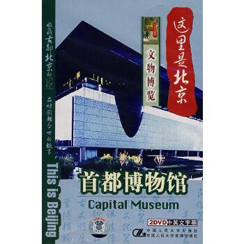2DVD-这里是北京·文物博览:首都博物馆