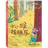小小猴找朋友 故事奇想树系列