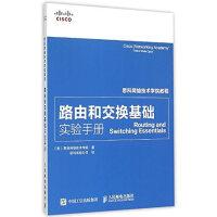 思科网络技术学院教程 路由和交换基础实验手册