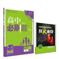理想树2019新版高中必刷题 高一化学必修1适用于人教版教材体系 配同步讲解狂K重点