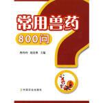 常用兽药800问 曹玲玲 刘安典 中国农业出版社【新华书店 质量保障】