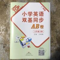 2021春小学英语双基同步AB卷 五年级下册 广州版 小学生5年级下学期同步期中期末测试卷 小学英语辅导练习题 扫码听力