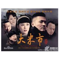 电视剧DVD光盘 电视剧 大米市 经济版6DVD赵立新于小伟许榕真