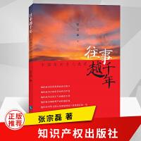往事越千年 中国历史名人选录 知识产权出版社