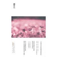 [二手9成新]闺女儿刘庆邦9787546105536黄山书社