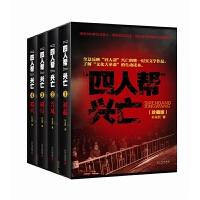正版全新 四人帮兴亡(珍藏版 套装1-4册)