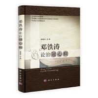 邓铁涛论治冠心病